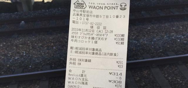 20191116115835-nishishi.jpg