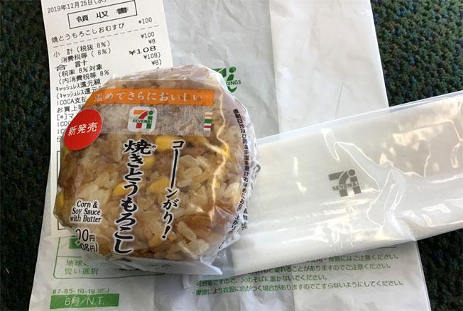 20191225132101-nishishi.jpg