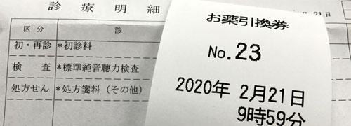 20200221122503-nishishi.jpg