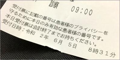 20200605095023-nishishi.jpg