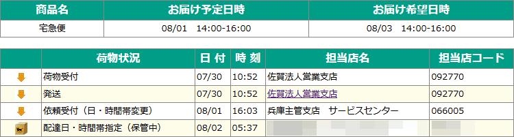 20200802092206-nishishi.png
