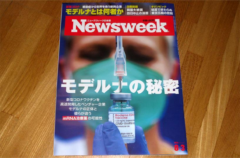 20210727212456-nishishi.jpg