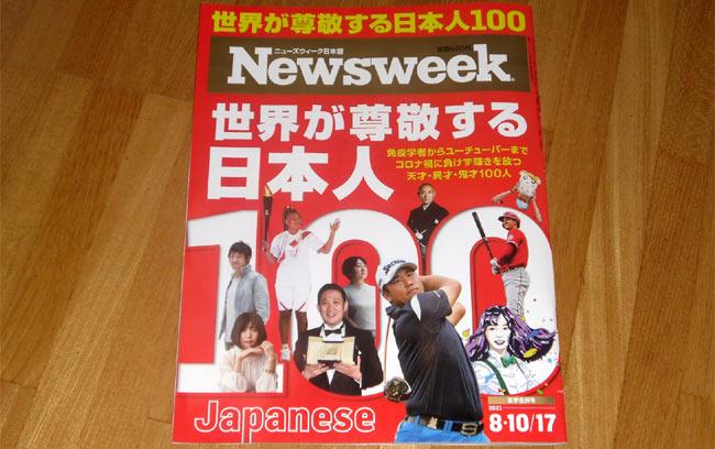 202108031926301-nishishi.jpg